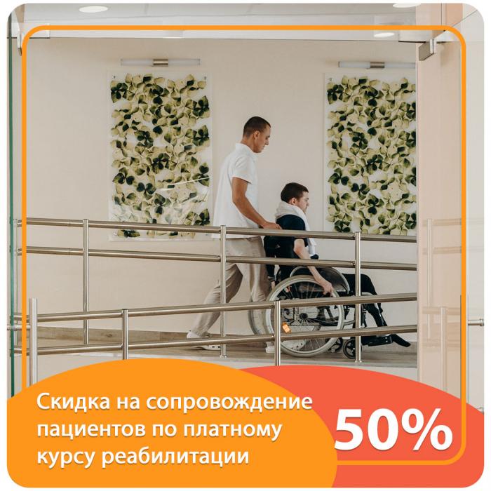 Скидка 50% на сопровождение пациентов