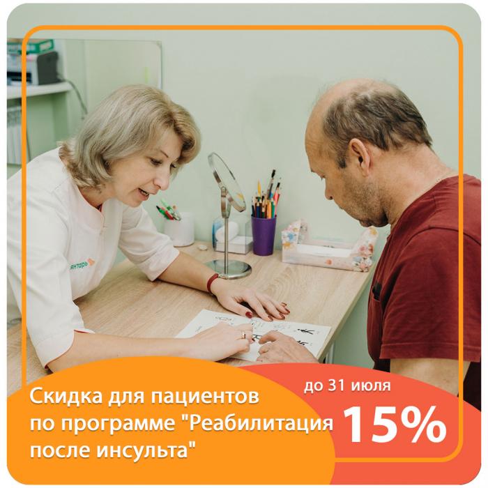 """Скидка 15% для пациентов по программе """"Реабилитация после инсульта"""""""
