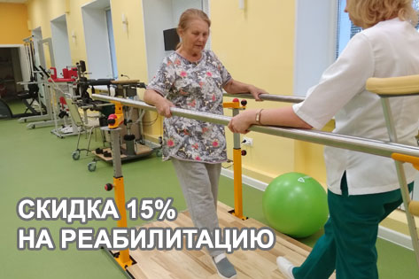 "РЦ ""Янтарь"" дарит скидку 15% на реабилитацию!"