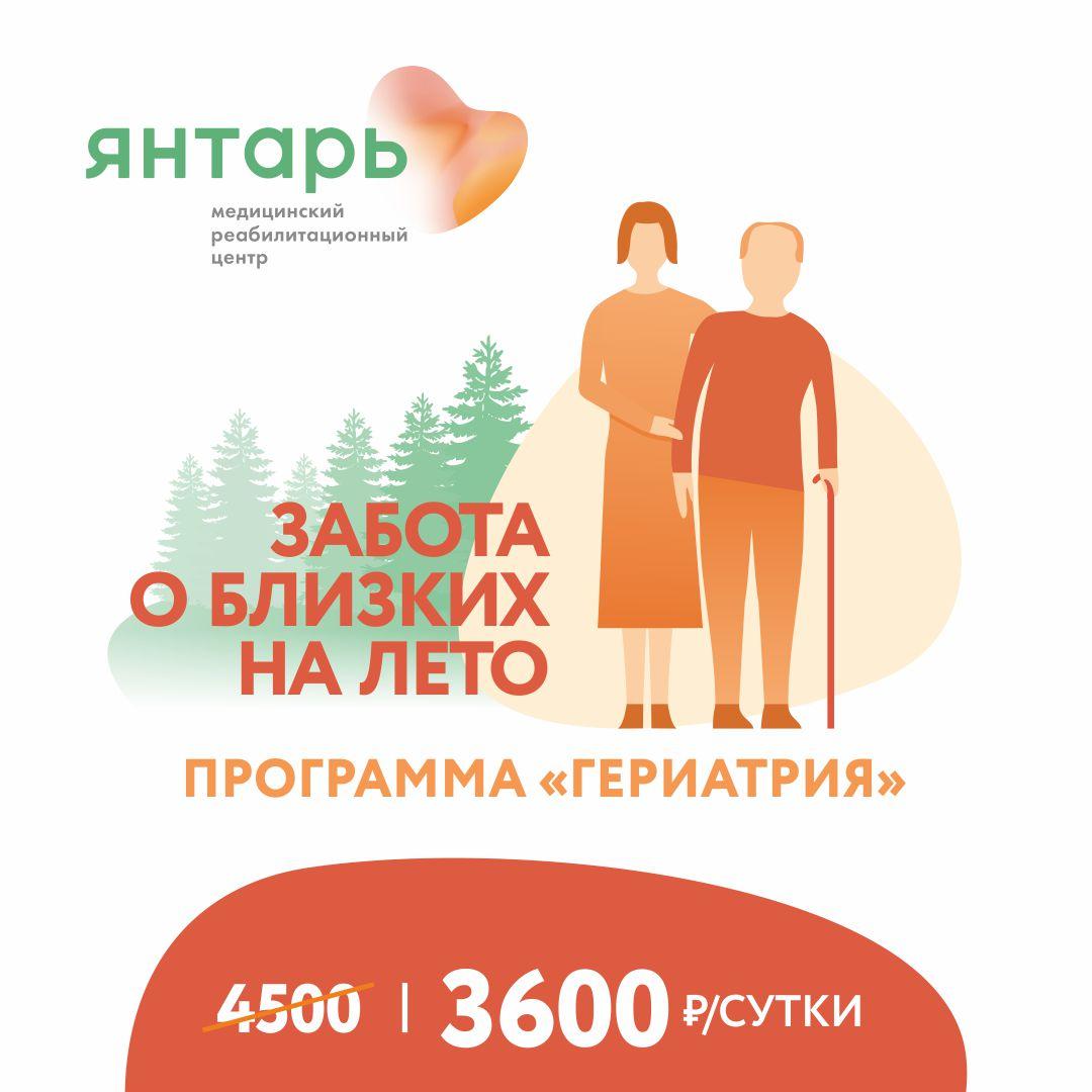 """Программа """"Гериатрия"""" по специальной цене 3600 за сутки все лето!"""