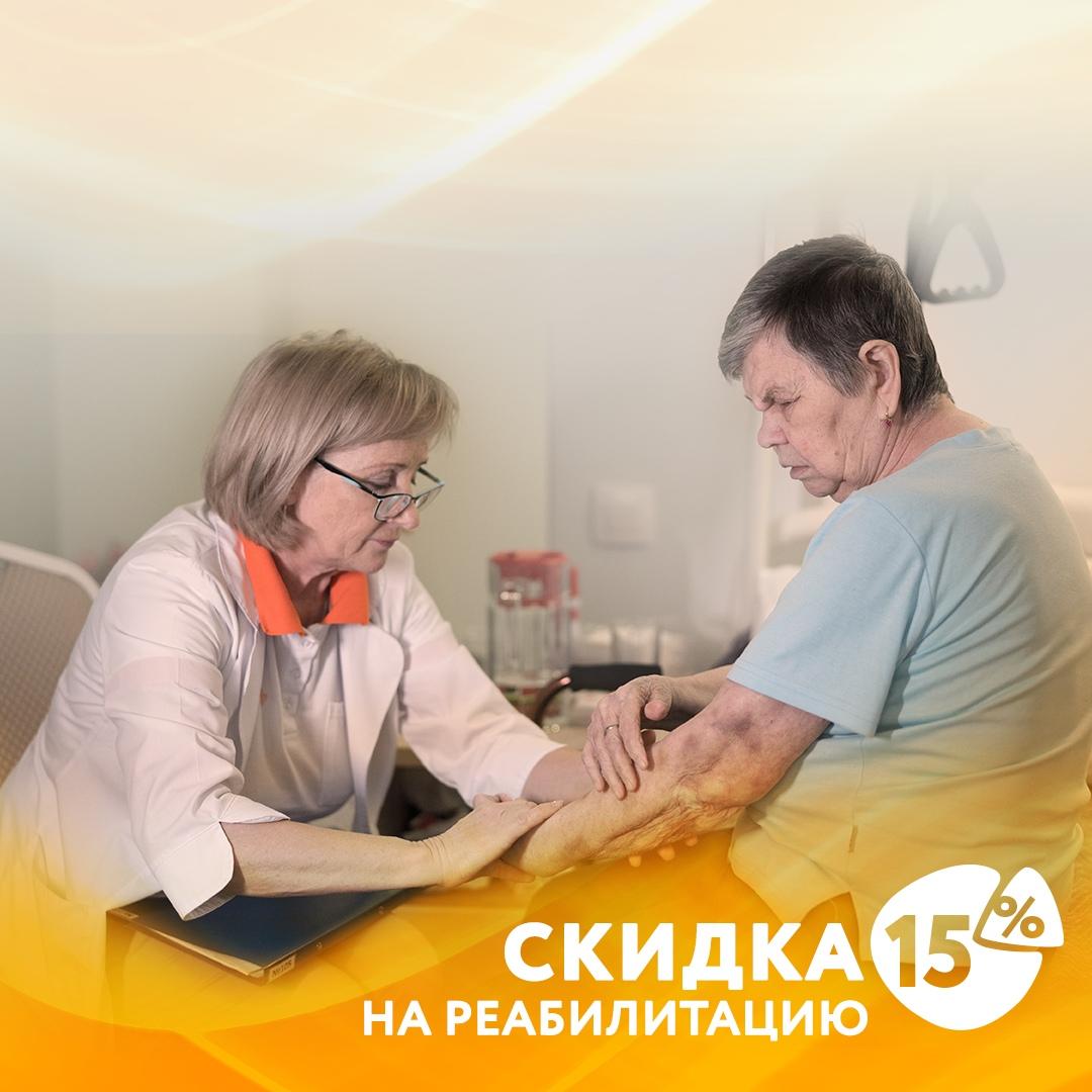 Продлена 15% скидка для пациентов, которые перенесли инсульт. Скидка действует до 30 ноября