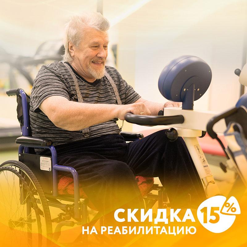Акция 15% до 30 сентября для пациентов с рассеянным склерозом